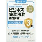 ビジネス実務法務検定試験3級公式問題集 2019年度版