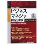 ビジネスマネジャー検定試験公式テキスト 管理職のための基礎知識 / 東京商工会議所