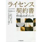 ライセンス契約書作成のポイント / 小坂準記 / 井上貴宏
