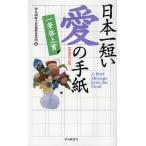 日本一短い愛の手紙 / 丸岡町文化振興事業団