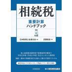 相続税重要計算ハンドブック 令和元年度版 / 武藤健造 / 日本税理士会連合会