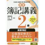 検定簿記講義2級商業簿記 日本商工会議所主催簿記検定