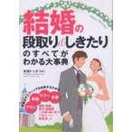 Yahoo!BOOKFANプレミアム結婚の段取り&しきたりのすべてがわかる大事典