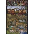 恐竜フィギュア図鑑 読んで、遊んで、くわ