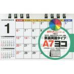 シンプル卓上カレンダー A7ヨコ   2019年  永岡書店
