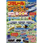 ショッピングプラレール プラレールマグネットいっぱいBOOK 自由にはってプラレールワールドを作ろう!