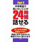中学英語で言いたいことが24時間話せる 秘訣初公開 Part1/市橋敬三