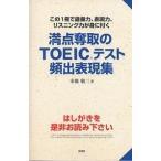 満点奪取のTOEICテスト頻出表現集 この1冊で語彙力、表現力、リスニング力が身に付く/市橋敬三