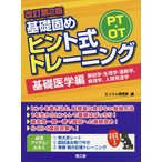 PT・OT基礎固めヒント式トレーニング 基礎医学編 / ヒントレ研究所