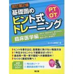 PT・OT基礎固めヒント式トレーニング 臨床医学編 / ヒントレ研究所