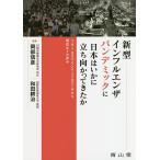 新型インフルエンザパンデミックに日本はいかに立ち向かってきたか 1918スペインインフルエンザから現在までの歩み / 岡部信彦 / 和田耕治