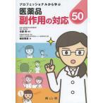プロフェッショナルから学ぶ医薬品副作用の対応50/佐藤博/継田雅美