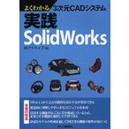 よくわかる3次元CADシステム実践SolidWorks/アドライズ
