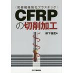 CFRPの切削加工 / 柳下福蔵