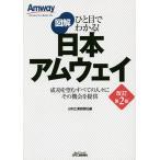 図解日本アムウェイ 成功を望むすべての人々にその機会を提供/日刊工業新聞社