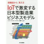 IoTで激変する日本型製造業ビジネスモデル 俯瞰図から見える/大野治