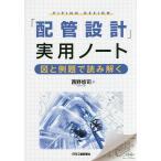 「配管設計」実用ノート 図と例題で読み解く/西野悠司
