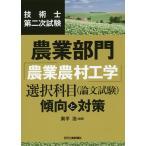 技術士第二次試験農業部門「農業農村工学」選択科目〈