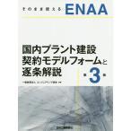 ENAA国内プラント建設契約モデルフォームと逐条解説 そのまま使える / エンジニアリング協会