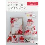 Yahoo!BOOKFANプレミアムおとなかわいいお花の切り紙スタイルブック/日本ペーパーアート協会