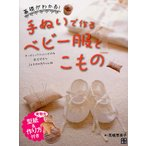 Yahoo!BOOKFANプレミアム基礎がわかる!手ぬいで作るベビー服とこもの オーガニックコットンで作る新生児から24か月の赤ちゃん服/高橋恵美子