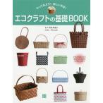 エコクラフトの基礎BOOK やってみよう!楽しい手芸! / 寺西恵里子