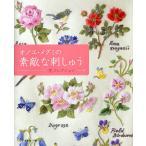 オノエ・メグミの素敵な刺しゅう 花コレクション/オノエメグミ