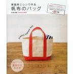 家庭用ミシンで作る帆布のバッグ 型紙なしでも作れる!全27点掲載/赤峰清香