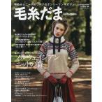 毛糸だま No.160(2013冬特大号)