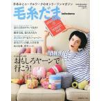 毛糸だま No.162(2014夏号)