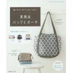Yahoo!bookfanプレミアム実用派バッグとポーチ 使いやすいポイントがいっぱい!