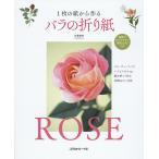 1枚の紙から作るバラの折り紙/佐藤直幹