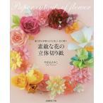 素敵な花の立体切り紙 紙で作る本物のような美しい花の数々/やまもとえみこ
