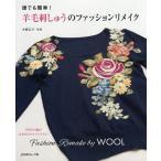 Yahoo!BOOKFANプレミアム誰でも簡単!羊毛刺しゅうのファッションリメイク 手持ちの服が自分だけのオリジナルに/小林広子