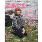 毛糸だま vol.172(2016冬号)