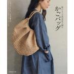 Yahoo!bookfanプレミアム麻ひもと天然素材で編むかごバッグ デザインいろいろ。かぎ針編みのマルシェ、クラッチ、がまぐちタイプ…etc