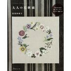 大人の花刺繍