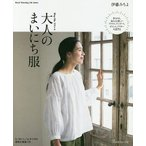 Yahoo!bookfanプレミアムMay Meスタイル大人のまいにち服/伊藤みちよ