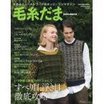毛糸だま 2019年秋号 vol.183  Let s Knit series