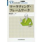 ビジュアルマーケティング・フレームワーク/原尻淳一