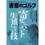 書斎のゴルフ VOL.39 読めば読むほど上手くなる教養ゴルフ誌  日経ムック
