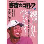 書斎のゴルフ VOL.41 読めば読むほど上手くなる教養ゴルフ誌  日経ムック