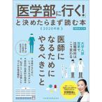 「医学部に行く!」と決めたらまず読む本 2020年版 / 日本経済新聞出版社