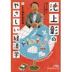 池上彰のやさしい経済学 1/池上彰/テレビ東京報道局