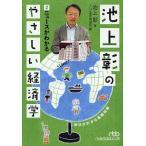 池上彰のやさしい経済学 2/池上彰/テレビ東京報道局