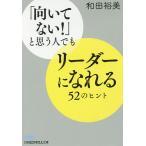 「向いてない!」と思う人でもリーダーになれる52のヒント/和田裕美
