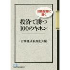 日経記者に聞く投資で勝つ100のキホン/日本経済新聞社