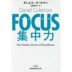 FOCUS集中力/ダニエル・ゴールマン/土屋京子