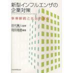 ショッピング新型インフルエンザ 新型インフルエンザの企業対策 事業継続と社会的責任/岡田晴恵