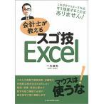 会計士が教えるスゴ技Excel/一木伸夫
